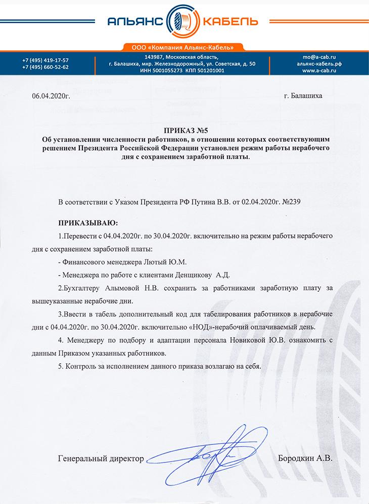 Приказы компании в рамках принятых мер по профилактике COVID-19.